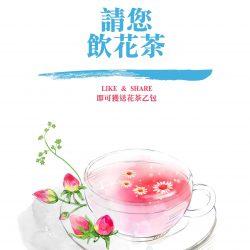 南堂黑糖花茶 免費請您飲花茶