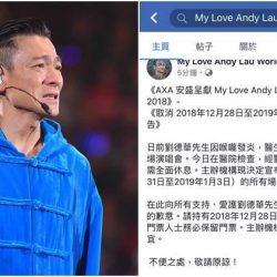 【最新消息】確診患流感 劉德華取消12月28日至1月3日7場演唱會