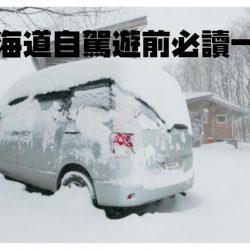 在北海道開車前必讀 4 點注意!