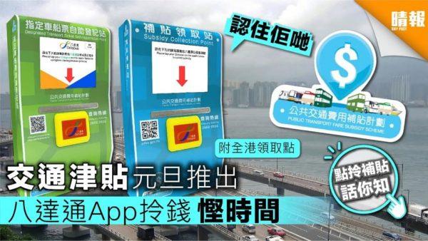 【點拎補貼話你知】交通津貼元旦推出 八達通App直接拎錢慳時間