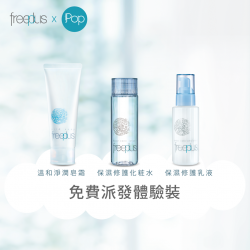 Freeplus 免費派發保濕肌膚體驗