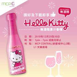 Like MCP新都城中心Facebook Page/ Instagram及下載MCP2&3 App 送Hello Kitty果汁香檳