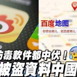手機私隱安全 | 42 個有機會被偷資料的中國手機apps