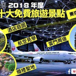 TripAdvisor 2018 年日本最佳免費景點
