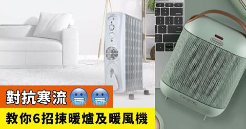 暖爐及暖風機選購指南 (含2018年最新型號比較推介)