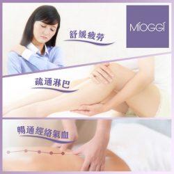 MIOGGI MediCentre 新客戶網上登記尊享免費體驗「經絡磁叉療程」