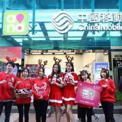 China Mobile 聖誕勁賞WOW 爆咀 CMHK大派聖誕小禮物