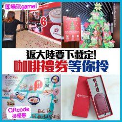中銀 BoC Pay機場 聖誕限定「掃」碼體驗館 玩遊戲