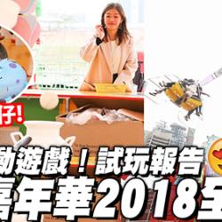 【聖誕好去處】2018 AIA歐陸嘉年華