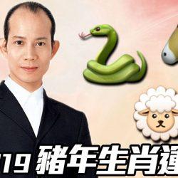 【#生活話題】蘇民峰2019|豬年生肖運程(蛇、馬、羊篇)