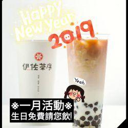 伊佐茶序香港 ※免費請您飲!※ #一月壽星 #大召集 !