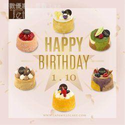 【La Famille 1 月生日之星】免費選擇一件小蛋糕Petit Cake