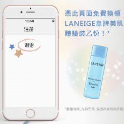 香港蘭芝LANEIGE 免費換領 皇牌美肌體驗裝