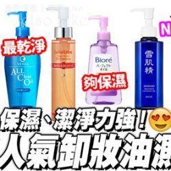 【日本藥妝】20款人氣美肌卸妝油大比拼