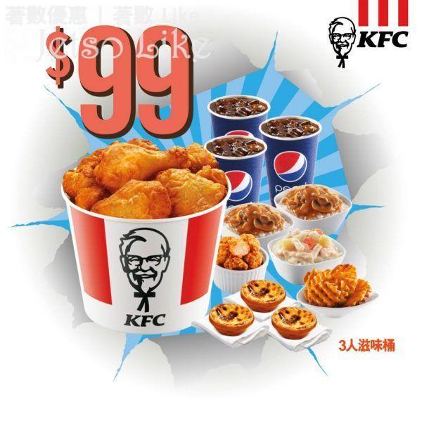 KFC 99蚊3人餐 99蚊優惠放送 17/Jan