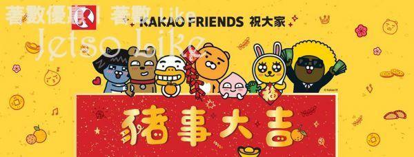 OK 便利店 換購 Kakao Friends 6款開運豬年賀年用品 17/Jan 起