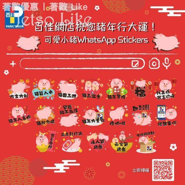 百佳豬年 WhatsApp Sticker 貼圖集