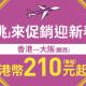 Peach 香港飛大阪單程 只需港幣210元起 5/Feb