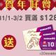 大昌 買滿$128送大昌食品總值$30現金優惠券 3/Feb