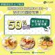 Gram Pancakes 開張大優惠 首50名顧客 即可獲半價優惠 3-4/Feb
