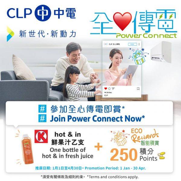 OK 便利店 登記「全心傳電」可獲重重獎賞 30/Apr
