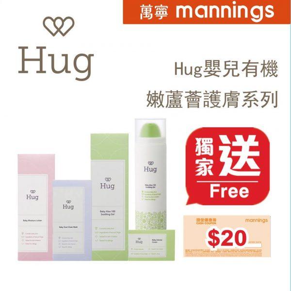 萬寧 購買Hug 嬰兒有機嫩蘆薈護膚系列 送現金優惠券HK$20 14/Feb