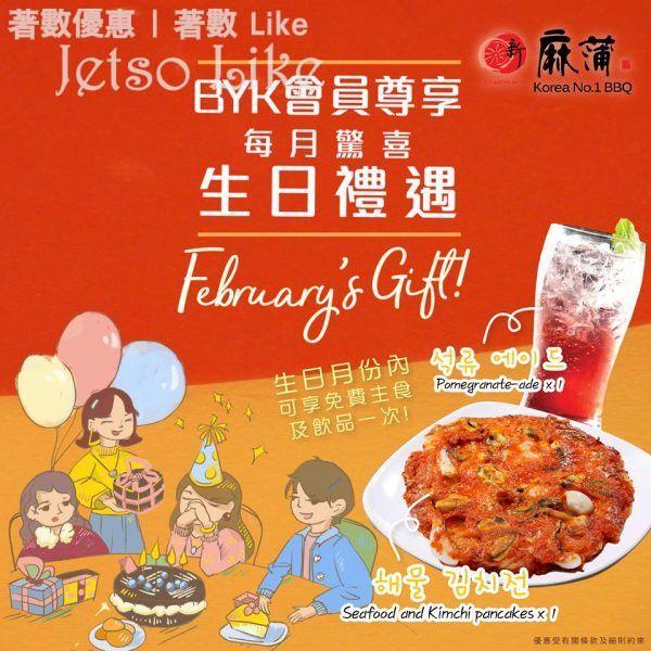 新麻蒲韓國烤肉店 2月驚喜 生日禮遇 28/Feb
