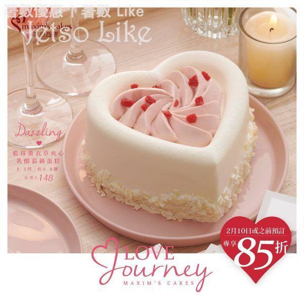 美心西餅Love Journey情人節蛋糕85折優惠 10/Feb