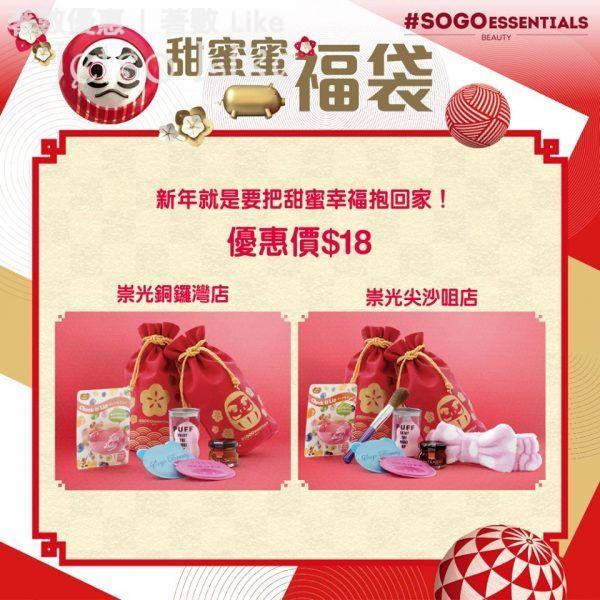 SOGO 崇光百貨 優惠價$18換購甜蜜蜜福袋 14/Feb