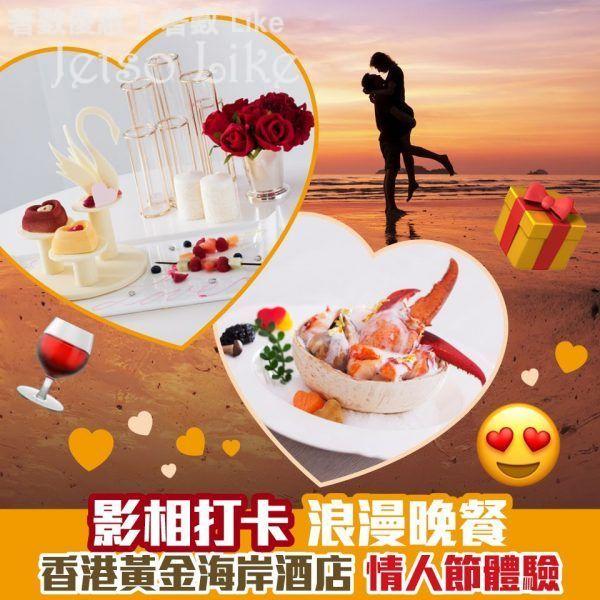 香港黃金海岸酒店 情人節「甜蜜假期住宿計劃」