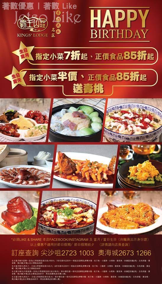 霸王山莊 2019年最新生日優惠 指定食品半價及正價食品85折