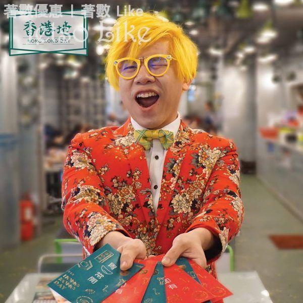 美心 香港地 香蕉王子同大家慶祝生日 11/Feb