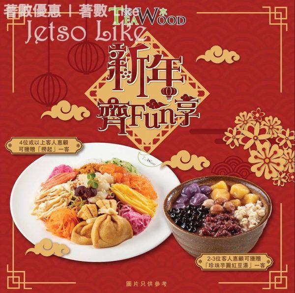 TeaWood 茶木 新年限定優惠 13/Feb