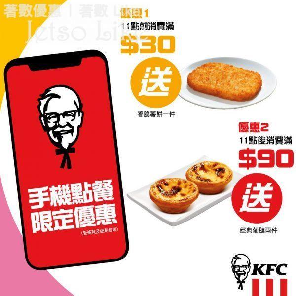 KFC 手機點餐 即送獲贈 香脆薯餅一件 20/Mar