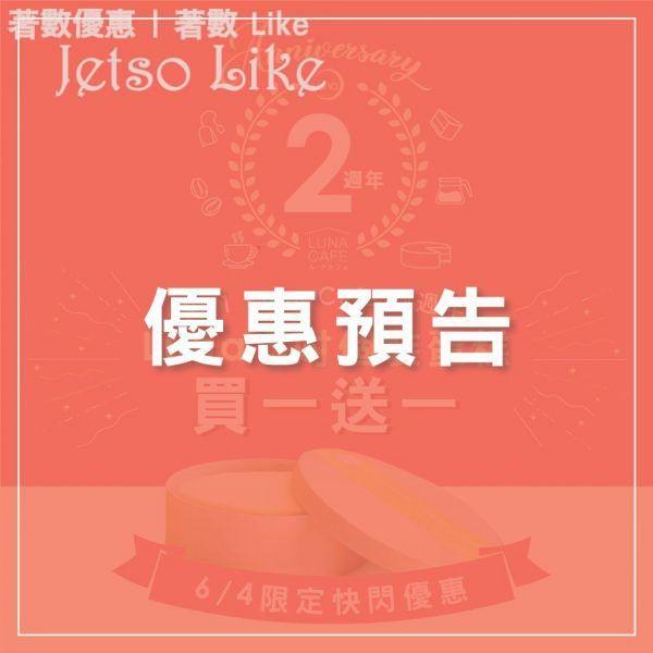 Luna Cafe 尖沙咀K11分店兩週年買一送一快閃優惠 6/Apr