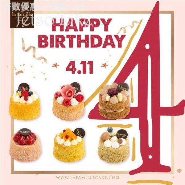 La Famille 4 月生日之星 免費選擇一件小蛋糕 Petit Cake 11/Apr