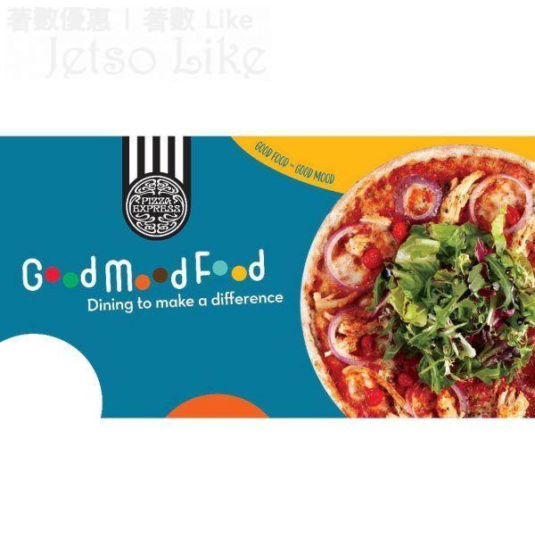 PizzaExpress 顧客凡穿上紅、橙、黃或綠色的服飾惠 7折享用甜品 13/May