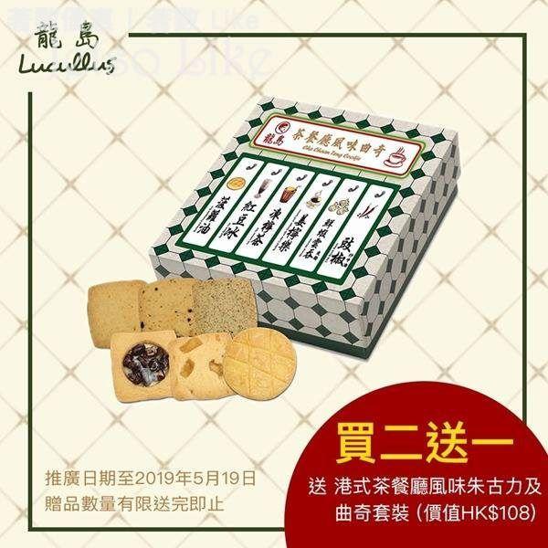 龍島 茶餐廳風味曲奇禮盒 買2送1 19/May