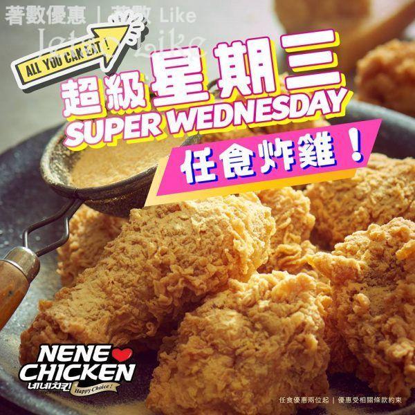 NeNe Chicken 超級星期三任食炸雞 10/Apr