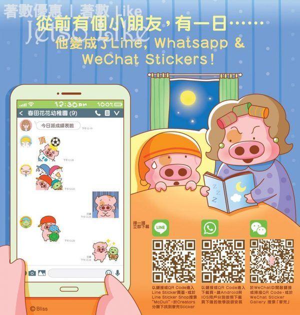 麥兜WhatsApp Sticker - Jetso Like