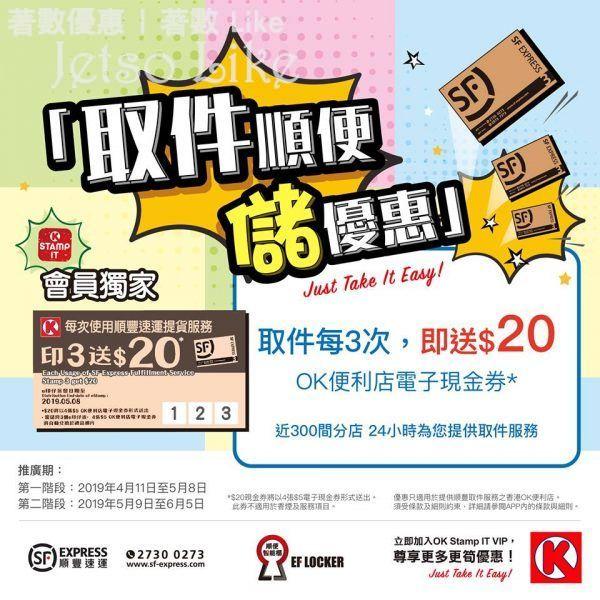 OK Stamp IT 會員 順豐速運獨家優惠 5/Jun