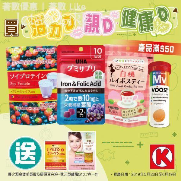OK便利店 購買 活力D.靚D.健康D 產品滿 $50 送 優之源產品 19/Jun