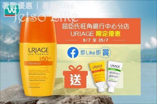 免費換領 屈臣氏 URIAGE 防曬面霜SPF50+淺膚色 同 控油祛痘柔膚面霜 試用裝