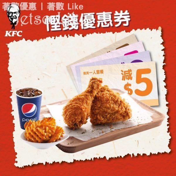 KFC送你全日著數優惠券