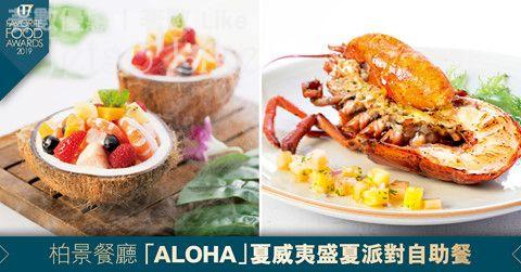 皇家太平洋酒店 夏威夷盛夏派對自助餐 恒生信用卡 65 折 及 小童免費自助餐