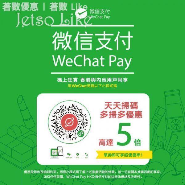 OK便利店 WeChat Pay HK 著數優惠