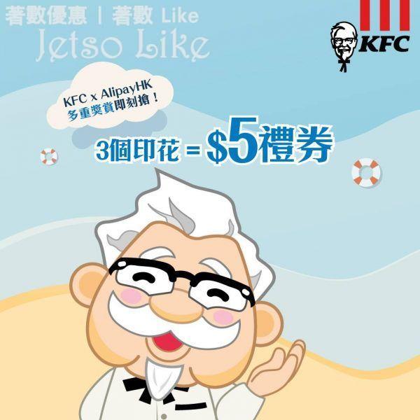 KFC x AlipayHK $5電子禮券