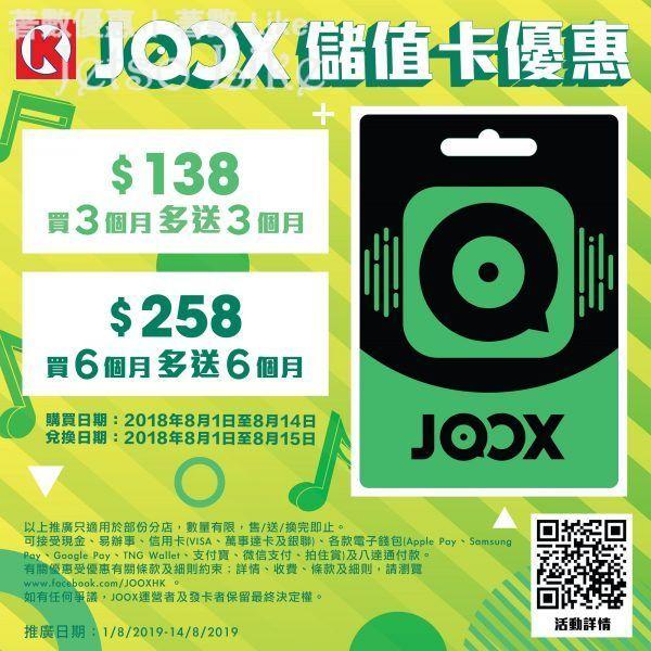 OK便利店 JOOX 儲值卡 買1 送1優惠