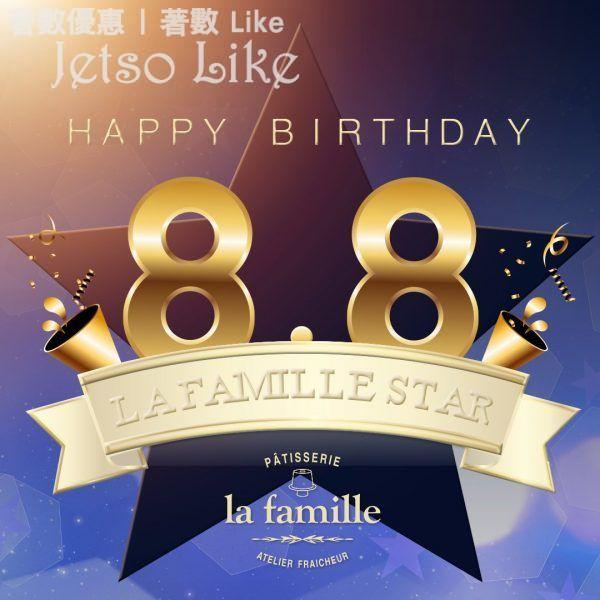 免費換領 La Famille 8月生日之星 送 小蛋糕 Petit Cake