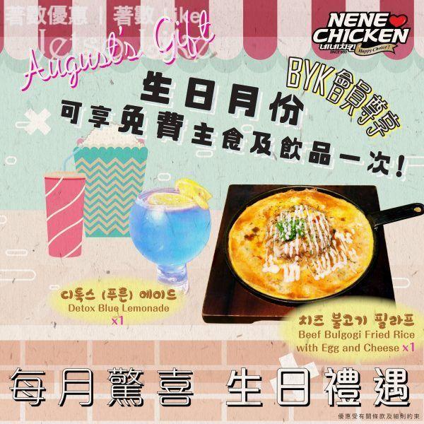 免費換領 NeNe Chicken 8月份生日 送 芝士蛋伴烤牛肉炒飯